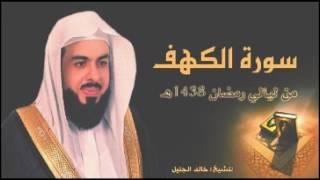 سورة الكهف بتلاوة نجدية تأسر القلوب للشيخ خالد الجليل من رمضان 1438