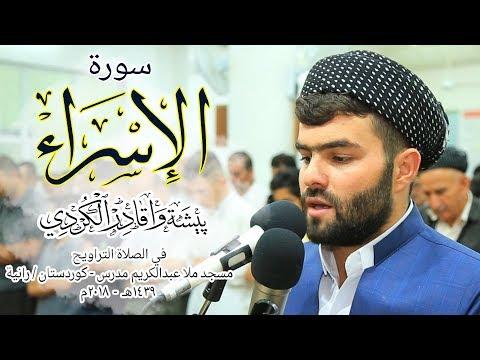 سورة الإسراء كاملة للقارئ بيشهوا قادر|   beautiful Quran recitation surah Al-Isrra peshawa kurdi
