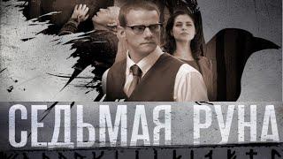 СЕДЬМАЯ РУНА/ Все серии подряд HD