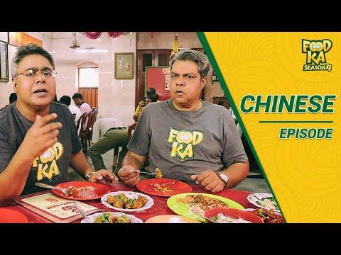 Kolkata's Best Chinese Restaurants | Foodka S04E06 | Mir Afsar Ali | Indrajit Lahiri