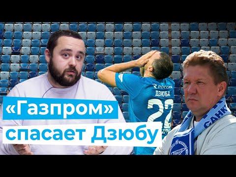 Дзюба пожаловался главе Газпрома на фанатов