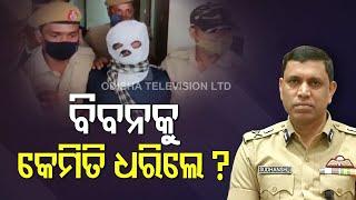 Anjana Mishra Gangrape Case   CP Sudhansu Sarangi On Biban Biswal's Arrest