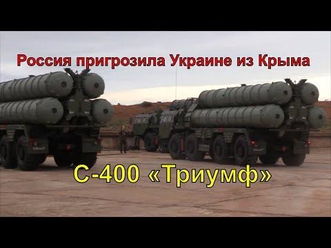 Срочно! С-400 «Триумф» пригрозил Украине из российского Крыма