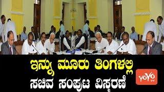 ಇನ್ನು ಮೂರು ತಿಂಗಳಲ್ಲಿ ಸಚಿವ ಸಂಪುಟ ವಿಸ್ತರಣೆ | Cm Kumaraswamy Cabinet Latest News | YOYO Kannada News