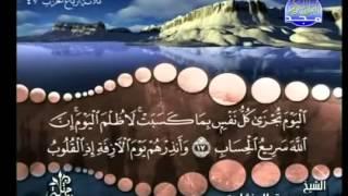 24 - ( الجزء الرابع والعشرون ) القران الكريم بصوت الشيخ المنشاوى