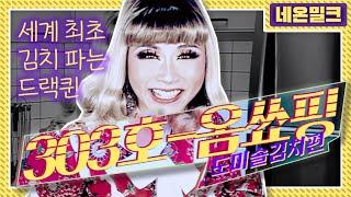 세계최초, 김치 파는 드랙퀸 세레나 (ft. 도미솔 김치 | 네온밀크)