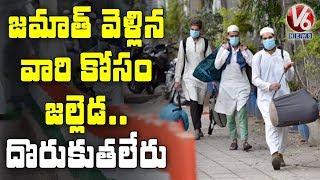 జమాత్ వెళ్లిన వారి కోసం జల్లెడ .. తప్పించుకుంటున్న కొందరు తబ్లీఘులు   Telugu News