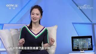 《交换空间》 20191016 空间榜样| CCTV财经