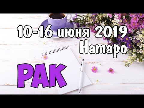 РАК - таро прогноз 10-16 июня 2019 года НАТАРО.
