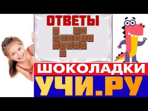 📱🔥ТОП🔥 УЧИ.РУ Шоколадки : Ответы   Раздели шоколадки Заврики