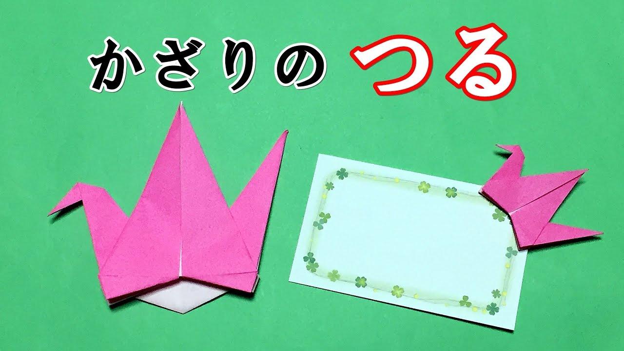 折り 方 ツル