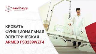 видео Кровать функциональная электрическая Armed RS800 с принадлежностями