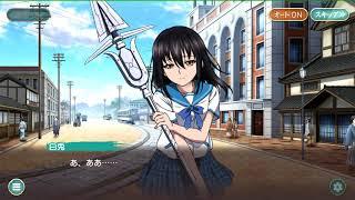 【天華百剣】ストライク・ザ・ブラッドコラボイベントストーリー1章(剣巫来る)の動画になります。