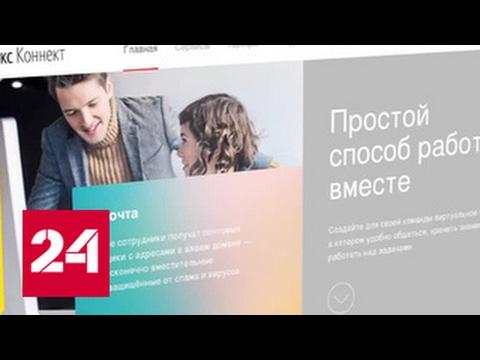 Вести.net: новинка Яндекса для корпораций и Google превращается в транспортную компанию