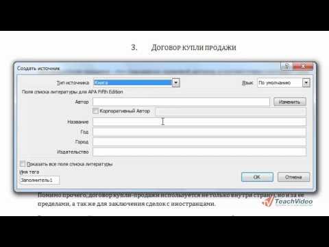 Ссылки на литературу в MS Office 2010 (16/18)