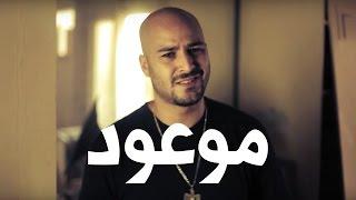 @Axeer | Maw3ood | موعود | Deeb | ديب