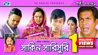 Shakin Sharishuri | Episode 77- 81 | Bangla Comedy Natok | Mosharaf Karim | Chanchal
