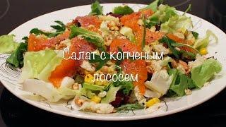 Салат с лососем к  новогоднему столу/ салат на новый год