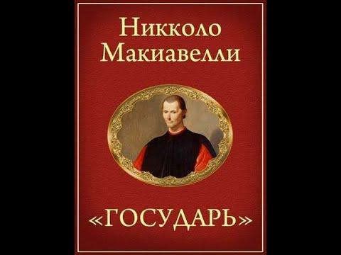 МАКИАВЕЛЛИ ГОСУДАРЬ КРАТКОЕ СОДЕРЖАНИЕ ПЕРЕСКАЗ ТЕКСТА