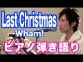 『Last Christmas』Wham! ピアノ弾き語り_大場唯(Yui Ohba)