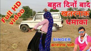 Download lagu गजब लग पतलिसी कालो तिल हॉट क नीच !! कानाराम थली मीणा गीत !! Kanaram Meena Songs 2020