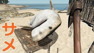 ライフ・オブ・ポッキー / サメと漂流した2分間 - Stranded Deep 実況プレイ