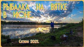 Вятка Рыбалка на фидер в июне Сезон 2021