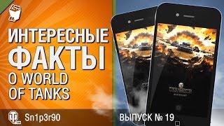 Интересные факты о WoT №19 - от Sn1p3r90 [World of Tanks]