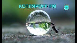 КОТЛЯРОFF FM (24.09. 2020) Быть Добру!