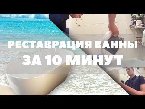видео: Реставрация ванны