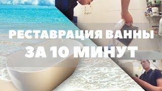 """Реставрация ванны """"Жидким Акрилом"""" все секреты за 10 минут!!!"""
