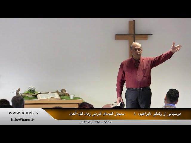 درسهایی از زندگی ابراهیم 8