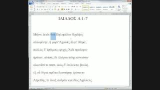 Intro to Homeric Greek: More on Iliad 1 lines 1-3