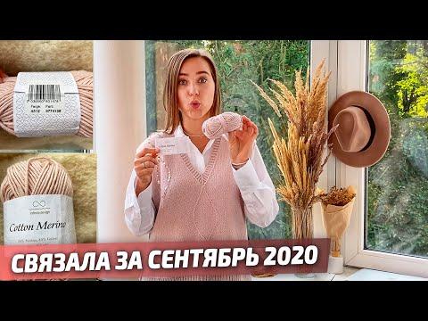 Связала за сентябрь 2020: Вязаный ЖИЛЕТ СПИЦАМИ и Вязальные процессы