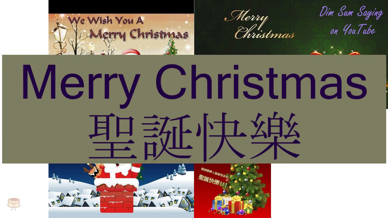 merry christmas in cantonese flashcard