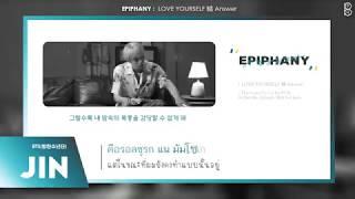 [Thaisub] Epiphany : LOVE YOURSELF 結 Answer - BTS (방탄소년단) #89brฉั๊บฉั๊บ