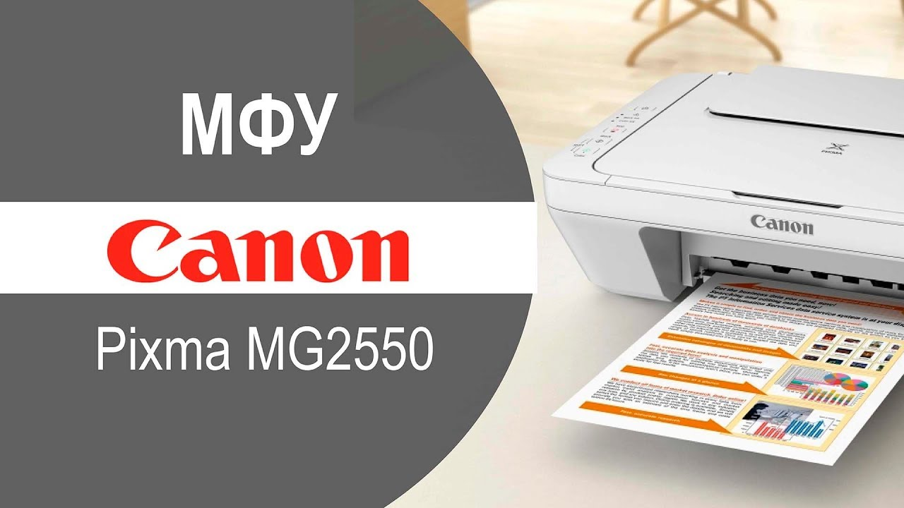 Обзор МФУ Canon PIXMA G3400 - YouTube