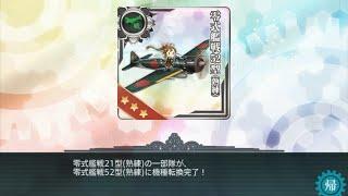 【F24】機種転換 - Model Conversion Type 0 Fighter Model 21 Skilled
