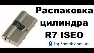 Unboxing - Обзор - распаковка цилиндра R7 ключ - тумблер ISEO