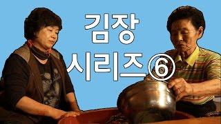 김장시리즈  김치레시피의 모든것 ⑥ - 깍두기& 갓김치 - 전라남도 해남군