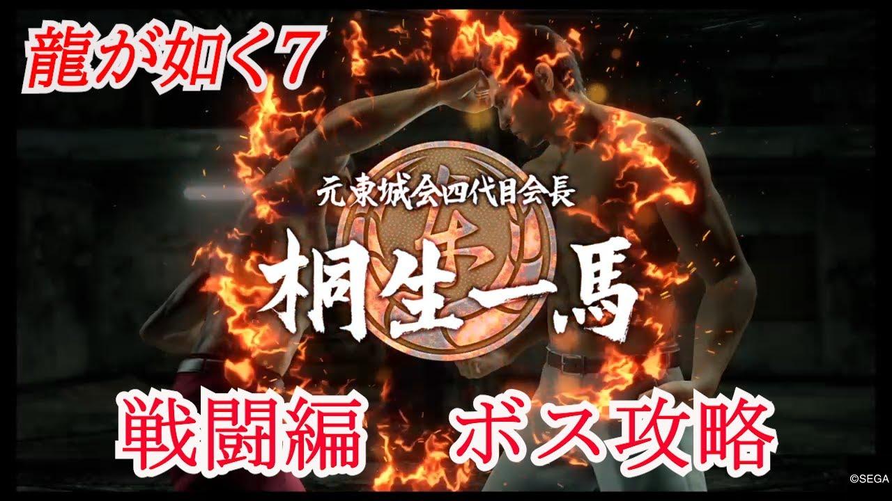 如く 攻略 が 桐生 龍 7