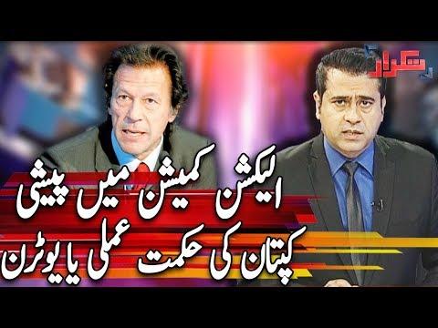 Takrar With Imran Khan - 16 October 2017 - Express News