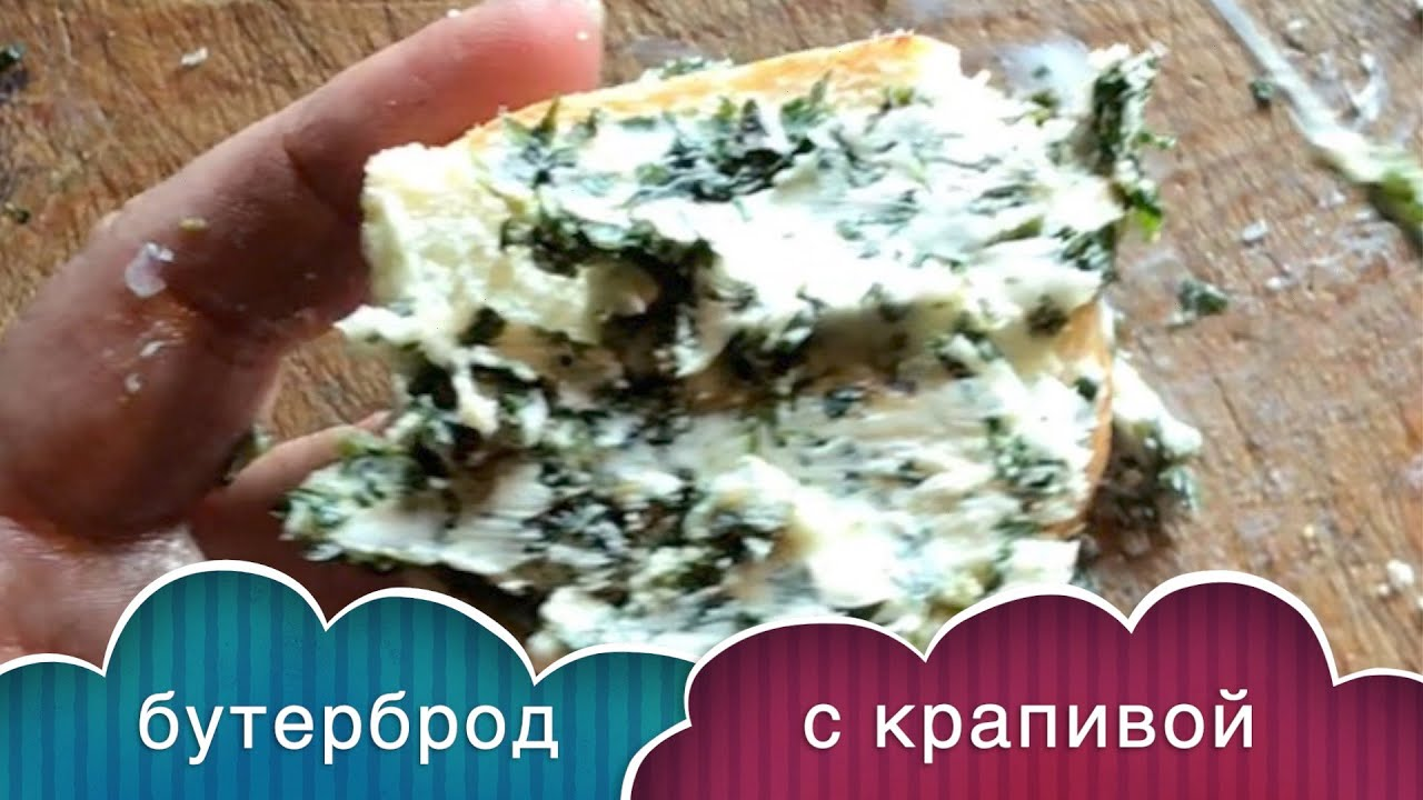Бутерброд с крапивой