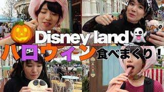【TDL】ディズニーランドハロウィーンメニューを(ほぼ)食べ尽くす!!
