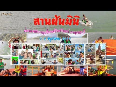 สานฝันมินิ : ล่องแพสำราญเขื่อนศรีนครินทร์ กาญจนบุรี 1-2 ตุลาคม 2559