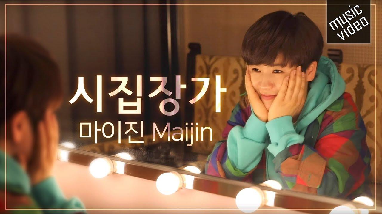 """마이진 - 시집장가🌷 """"신곡 신고합니다!"""" Maijin 뮤직비디오 💕 MV 시집장가"""