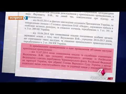 Проти Януковича порушили ще одну справу