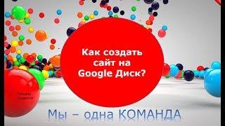 Как создать сайт на Google Диске?