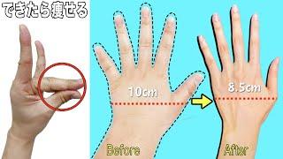 細長く美しい指を作る方法♥️ 手首の痛み【腱鞘炎】も解消