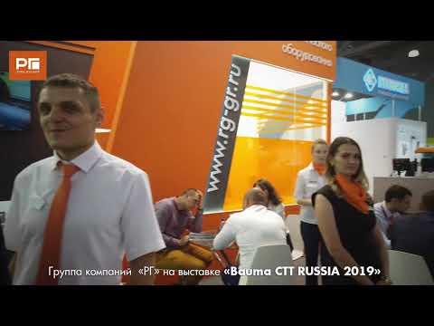 """Группа компаний """"РГ"""" на выставке  """"Bauma СТТ Russia 2019"""""""